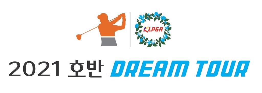 KLPGA, 호반건설과 드림투어 5개 대회 개최