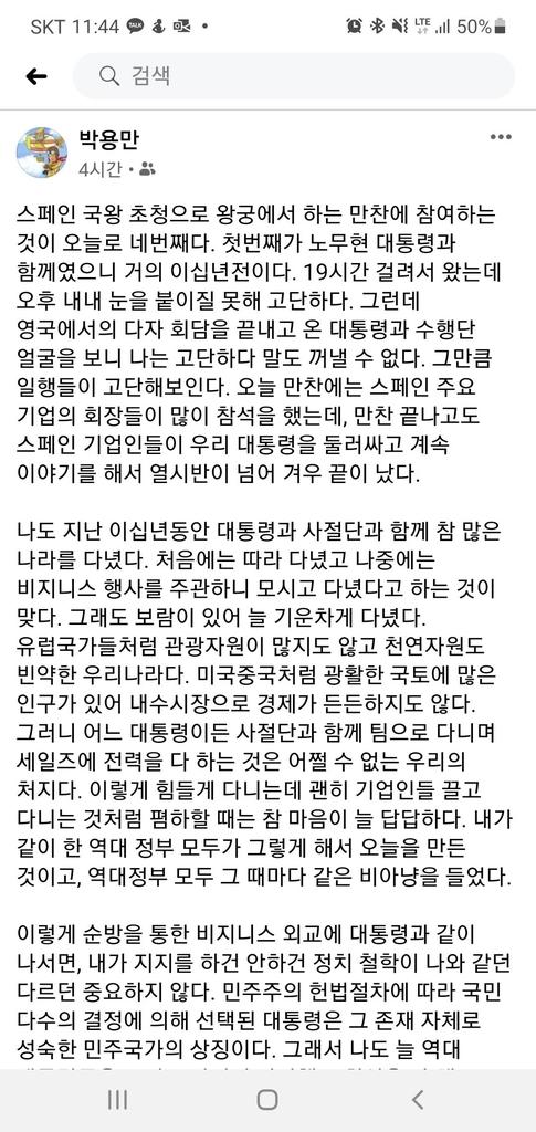 """박용만 회장 """"천연자원 없는 한국, 경제세일즈 전력 당연"""""""