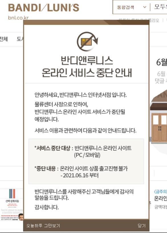 오프라인 서점 3위 반디앤루니스 운영 서울문고, 최종 부도(종합)