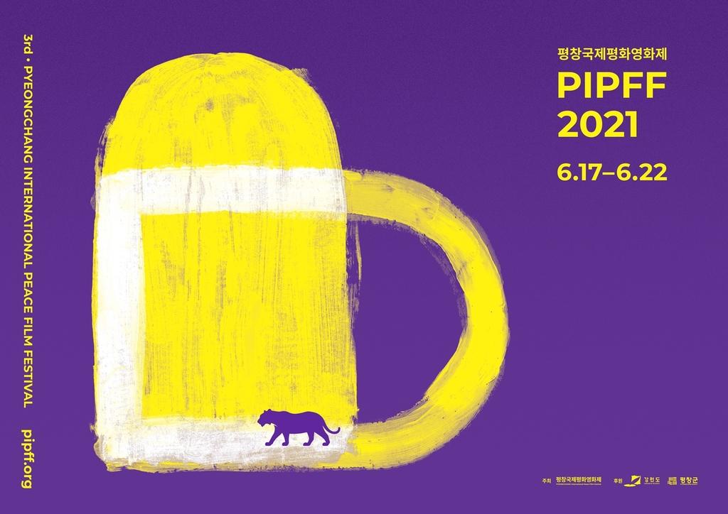 """2121 평창국제평화영화제 17일 개막…""""평화와 공존 모색"""""""