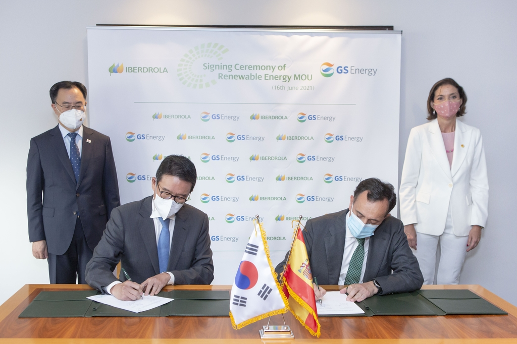 GS에너지, 스페인 최대 전력기업과 재생에너지 사업 공동 추진