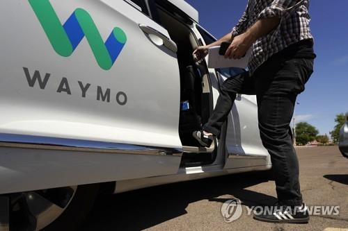 구글 자율주행 계열사 웨이모, 2조7천억원 투자금 유치