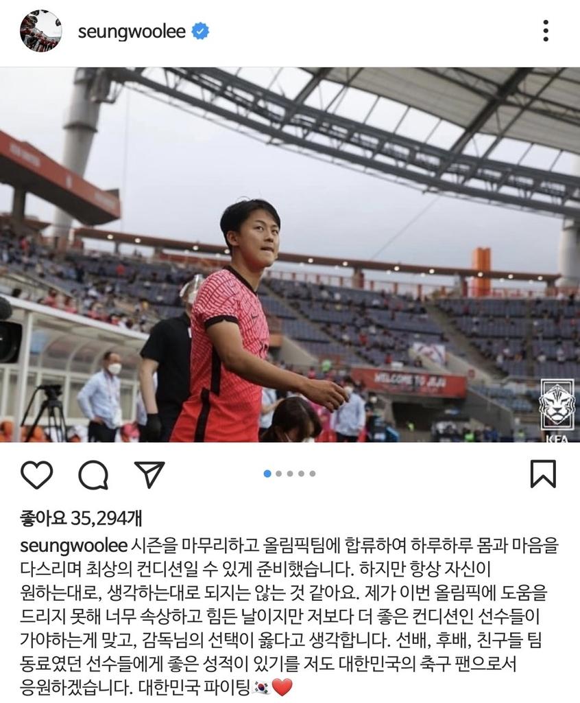 """'도쿄 올림픽 낙마' 이승우 """"속상하지만, 감독님 선택 옳아"""""""