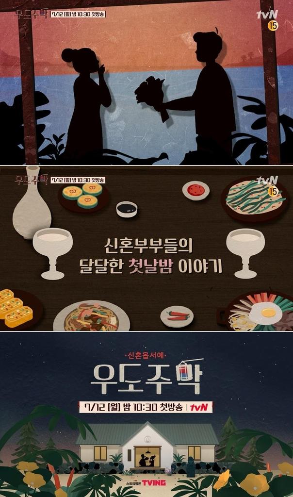 김희선, 신혼부부 위한 주막 오픈…tvN '우도주막'