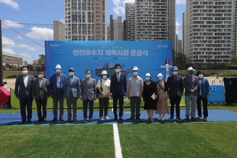 서울 송파구, 탄천유수지 종합체육시설 준공