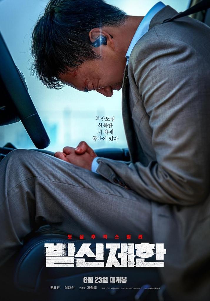 조우진 극한 연기가 완성한 몰입감…영화 '발신제한'