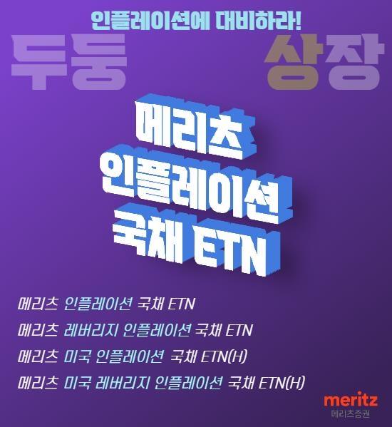 메리츠증권, '인플레 대비' 물가연동국채 ETN 4종 국내 첫 상장