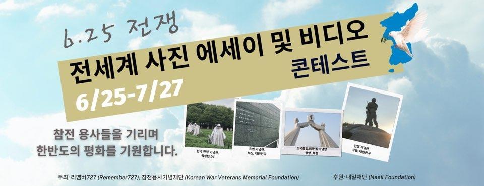 美 참전용사기념재단, 한국전쟁 사진 에세이·영상 콘테스트