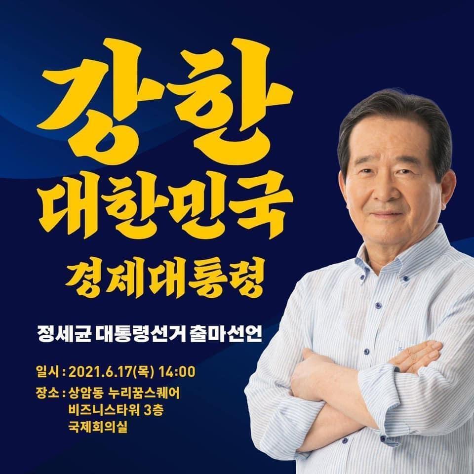 """정세균, 대선출마 선언…""""강한 한국의 경제대통령 되겠다"""""""