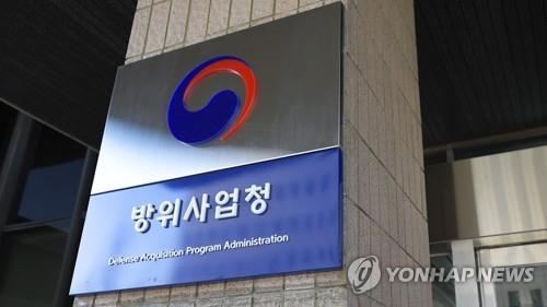 방사청, 기업체 의견수렴 '방방톡톡 워크숍' 개최