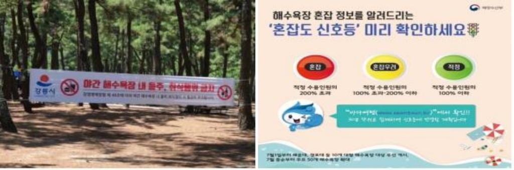 '취식금지·안심콜·체온스티커'…강원 해수욕장 방역 빈틈없이