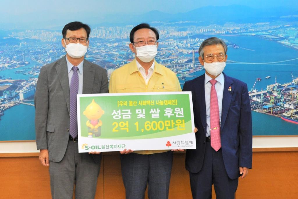 에쓰오일 울산복지재단, 저소득 가구 위해 2억1천만원 기부