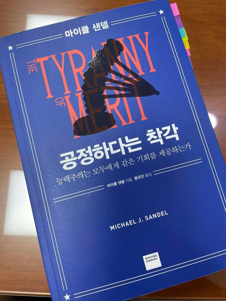 """'활동재개' 고민정, 이준석 겨냥 """"능력주의 윤리"""" 비판"""