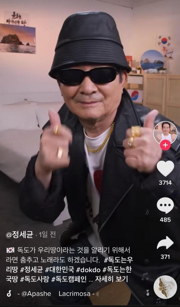 """정세균 '틱톡 독도영상'에 """"표절?"""" vs """"틱톡 문화"""""""