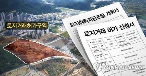 [고침] 지방(부천서 현직 국회의원 부동산거래 신고 위반…)