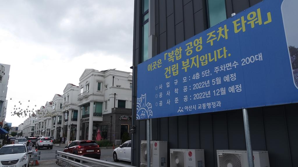 [한국 속 유럽] ④ 삼성 산단 옆 산토리니…아산 지중해마을