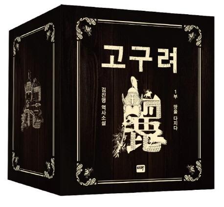 김진명 '고구려' 1부 완결…오디오북도 출간