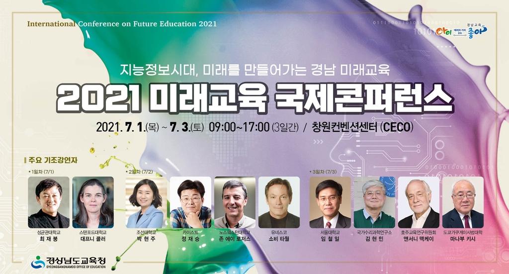 지능정보시대 경남 미래교육 국제콘퍼런스 7월 1일 개막