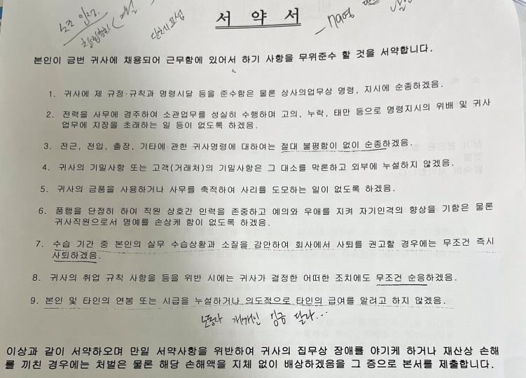 '불평함 없이 순종'…함안 부품업체 '노예 서약서' 논란