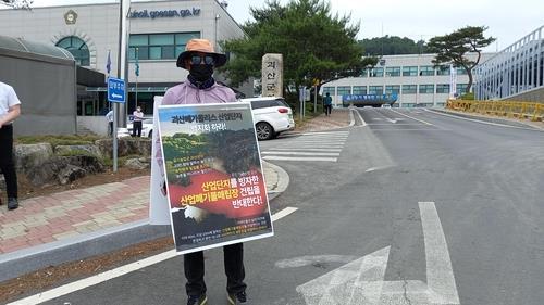 """""""메가폴리스산단 조성돼야"""" 괴산 사회단체장협의회 지지 표명"""