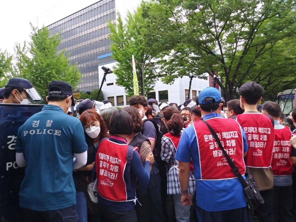 정부 산하기관 무기계약직 노동자 집회서 몸싸움…2명 체포