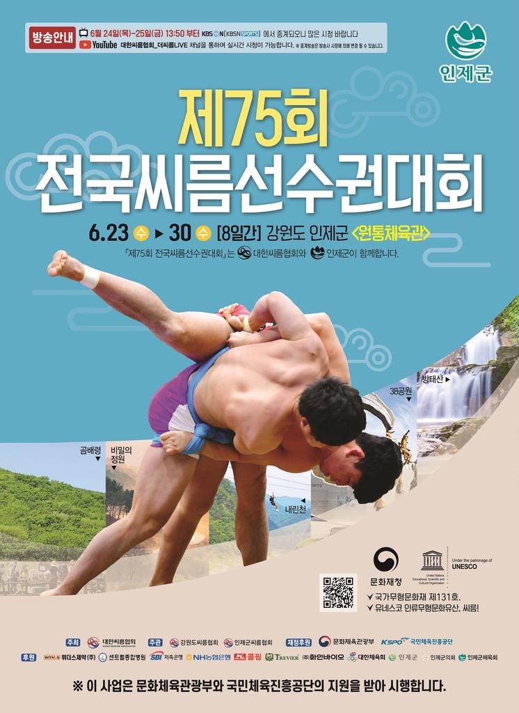 전국씨름선수권대회, 23일 강원도 인제서 개최