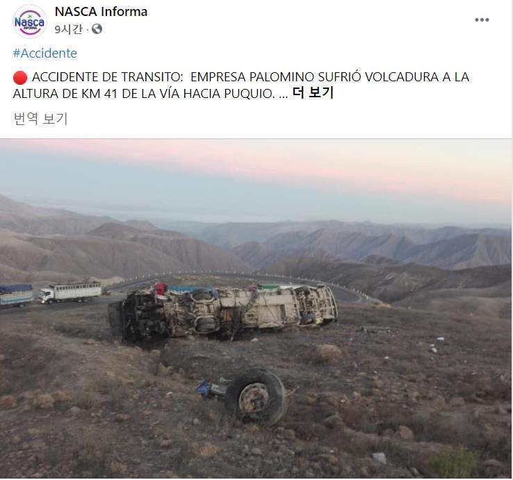 페루 산악도로서 버스 추락해 퇴근길 광부 27명 숨져