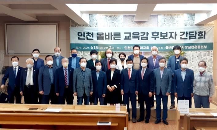 내년 인천교육감 선거 앞두고 보수진영 단일화 시동