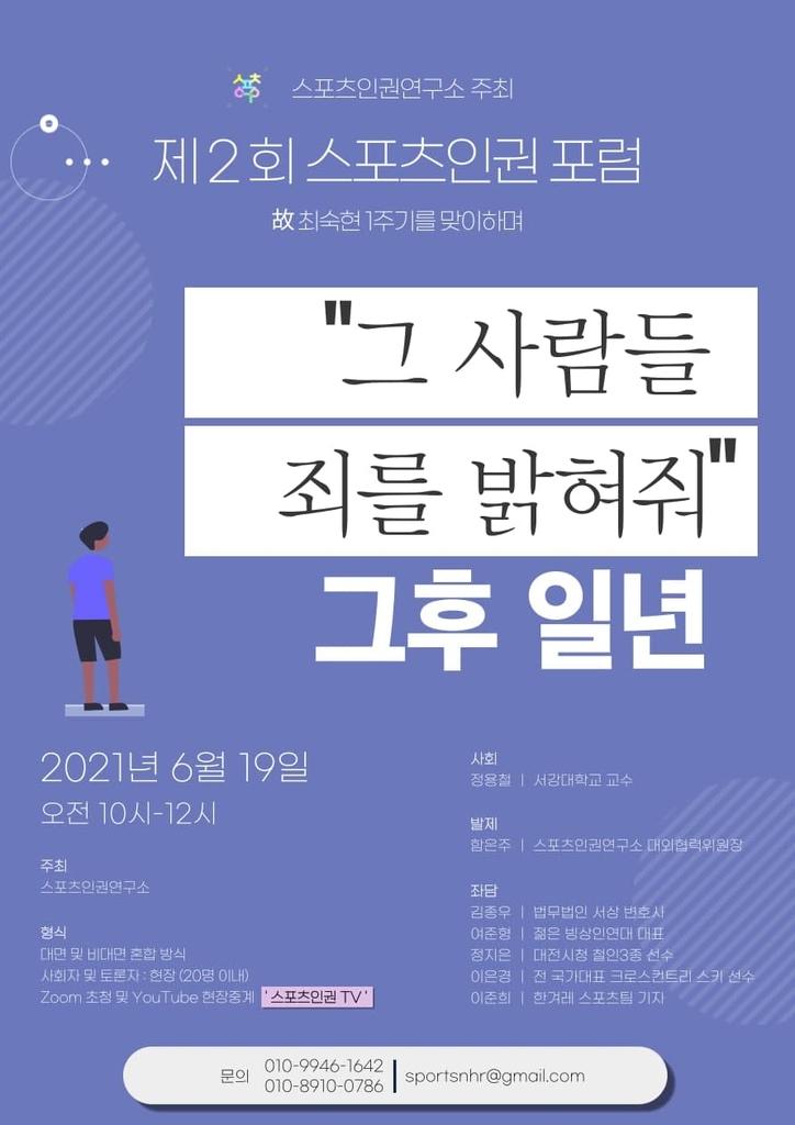 스포츠인권연구소, 故 최숙현 1주기 스포츠인권포럼 개최