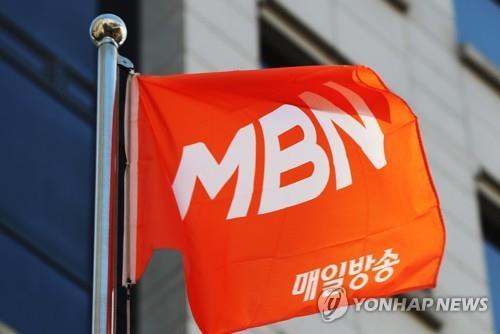 '자본금 불법충당' MBN 임원들 집행유예 확정