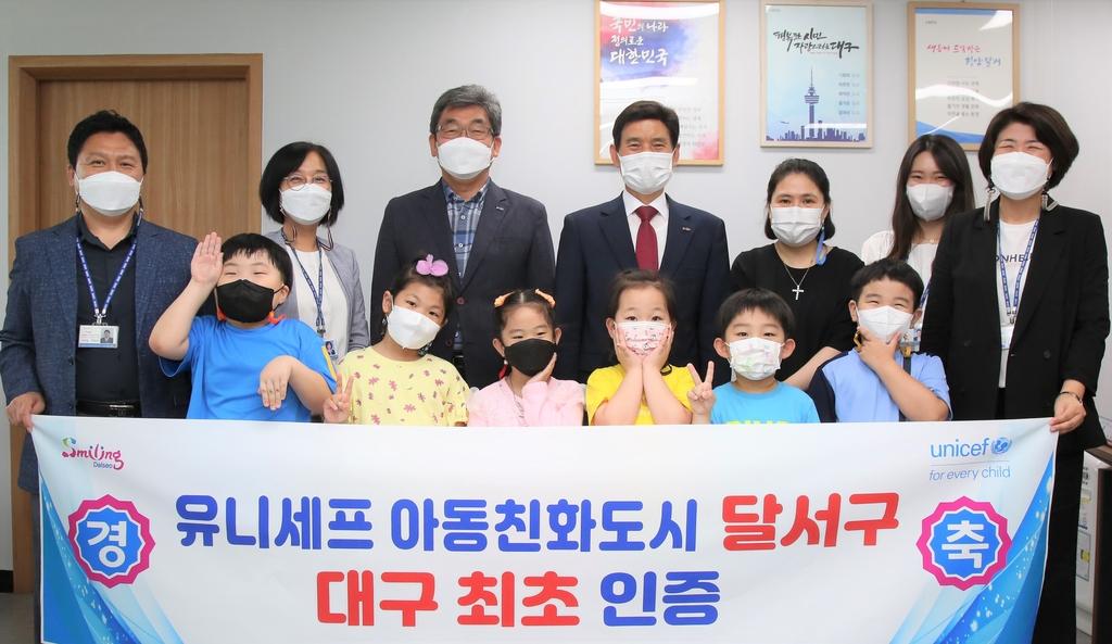 대구 달서구, 지역 첫 유니세프 아동친화도시 인증