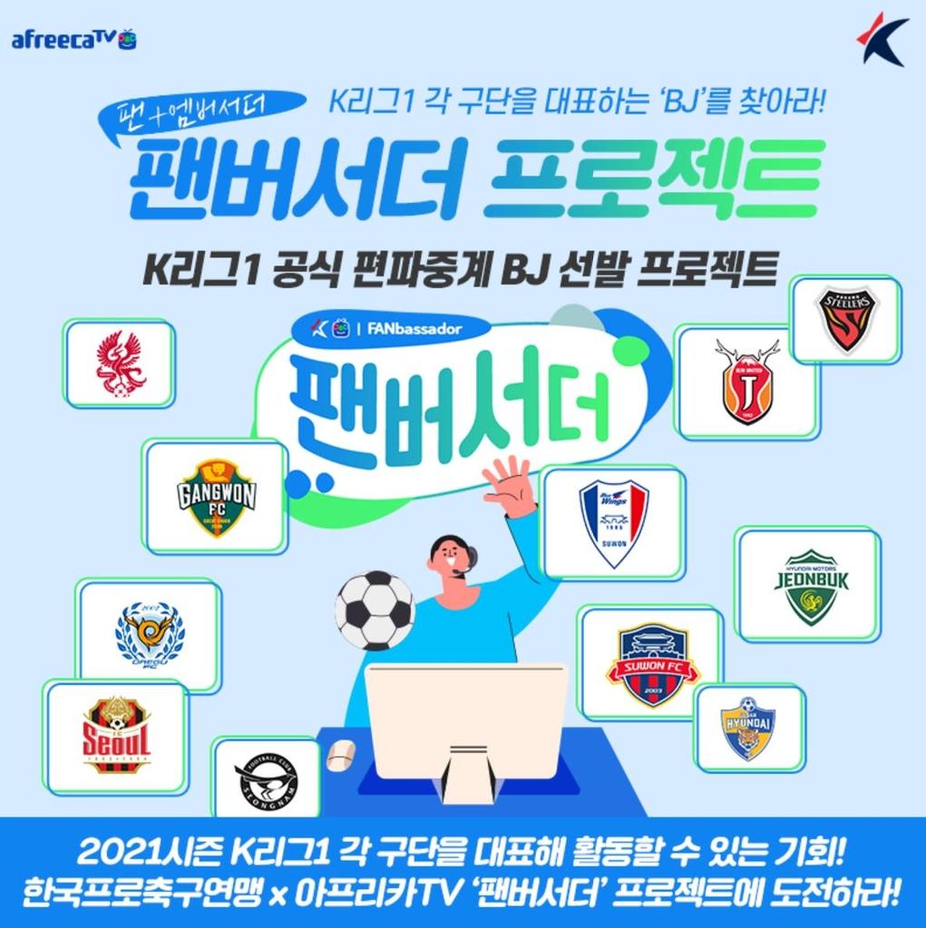 K리그1 구단 편파중계 BJ 활동할 '팬버서더' 모집
