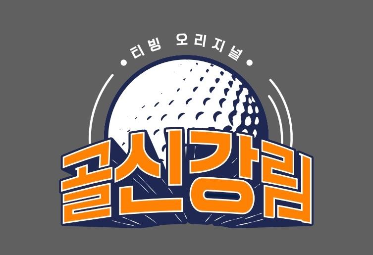 강호동·신동엽, 프로 골퍼들과 대결…티빙 '골신강림'