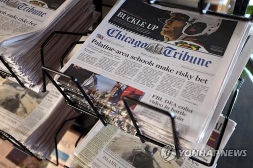 헤지펀드에 팔린 유력지 시카고 트리뷴…유명 칼럼니스트 줄사퇴