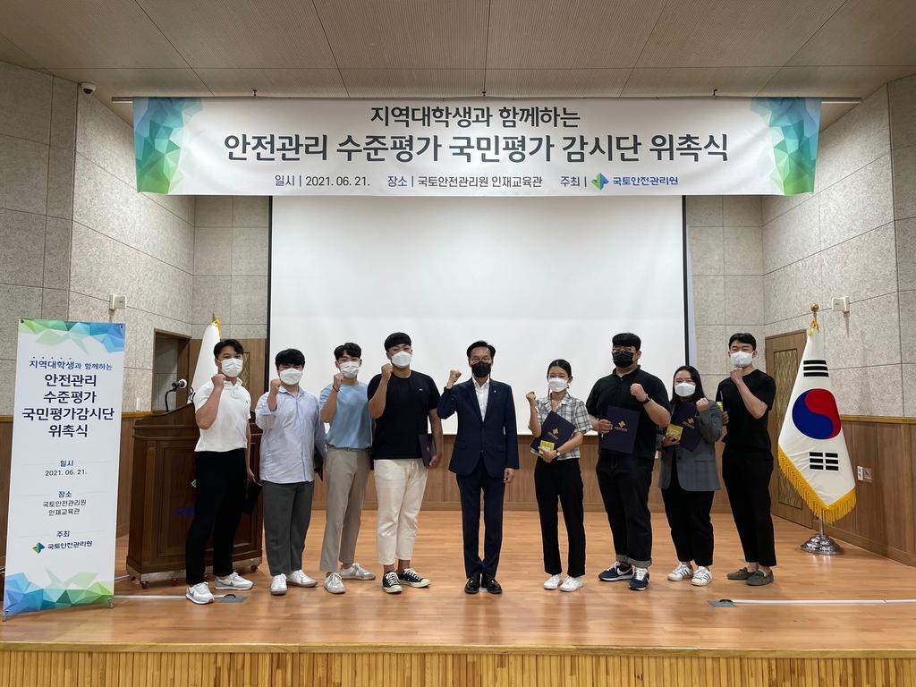 국토안전관리원, 전공 대학생 참여한 '국민평가감시단' 운영