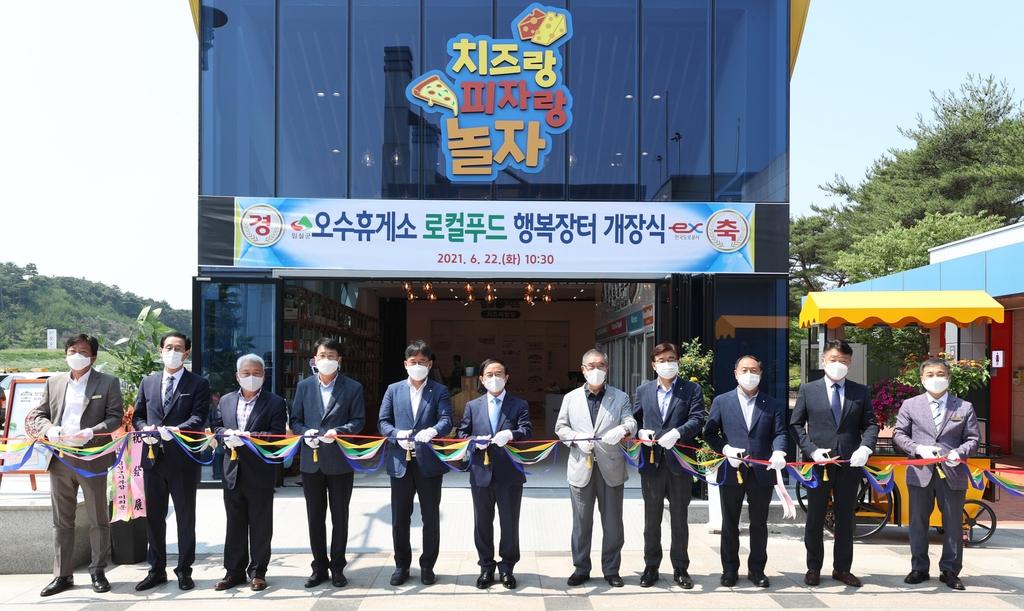 순천-완주 고속도 오수휴게소에 '임실 로컬푸드 매장' 개장