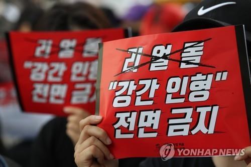 인천 리얼돌 체험방 7곳 모두 불법행위 적발…4곳 폐업
