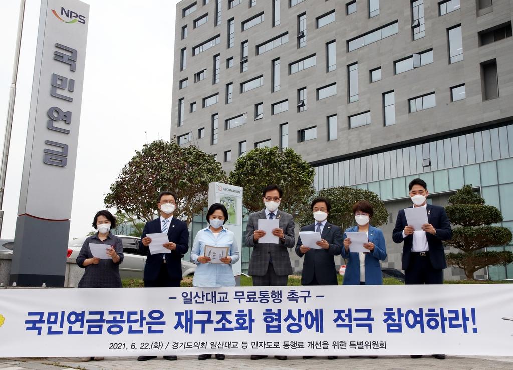 경기도의회 민자도로통행료개선특위, 일산대교 통행료 폐지 촉구
