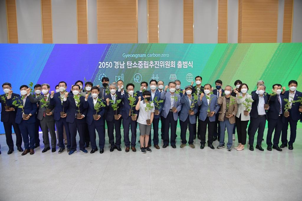 '2050 탄소중립 실현'…경남도, 민관협력 추진위원회 출범