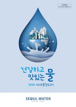 """""""서울 수돗물 깨끗해요""""…'아리수' 수질기준 모두 충족"""