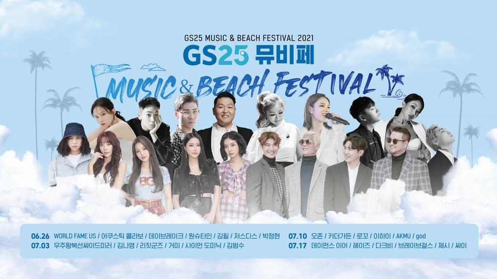 GS25, 싸이·박정현 등과 4개국서 뮤직&비치 페스티벌