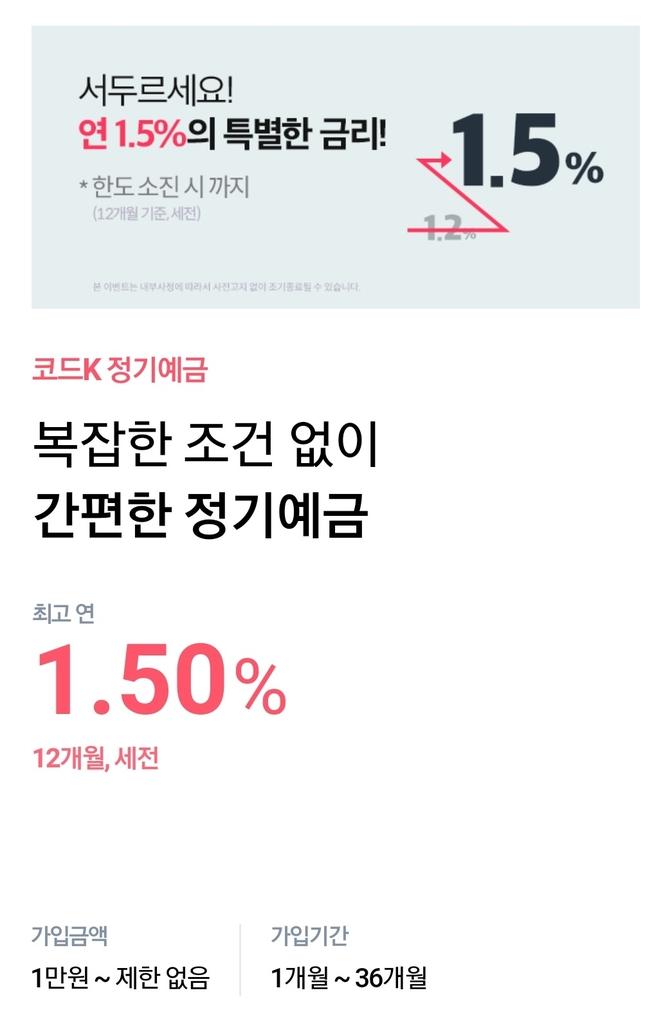 케이뱅크, 연 1.5% 금리 정기예금 특판