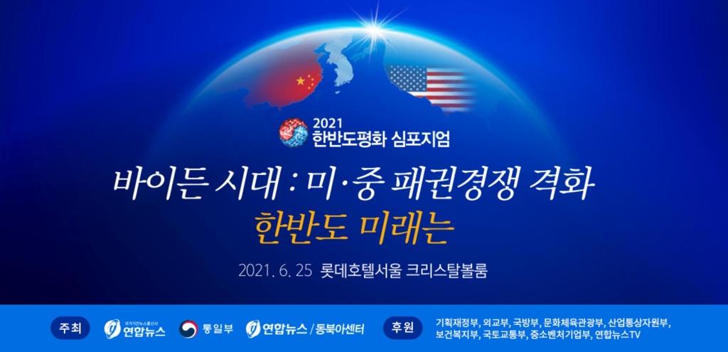 연합뉴스·통일부, 내일 '2021 한반도평화 심포지엄' 개최