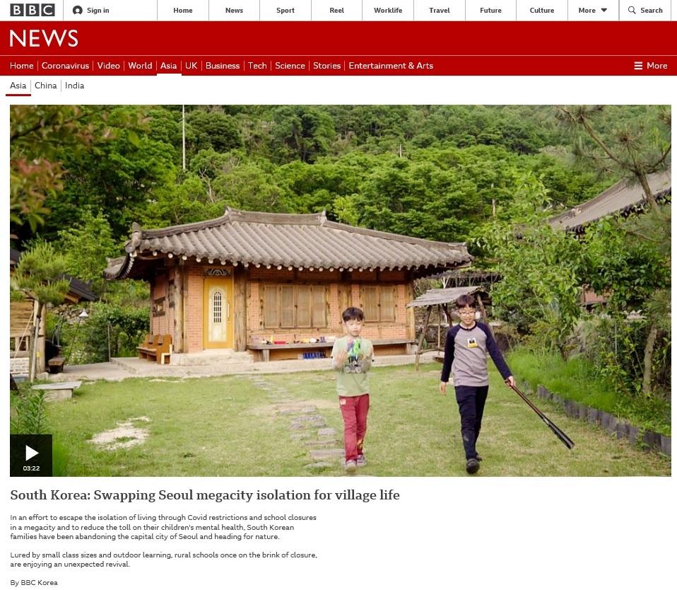 영국 BBC, 전남교육청 농산어촌 유학 프로그램 방송