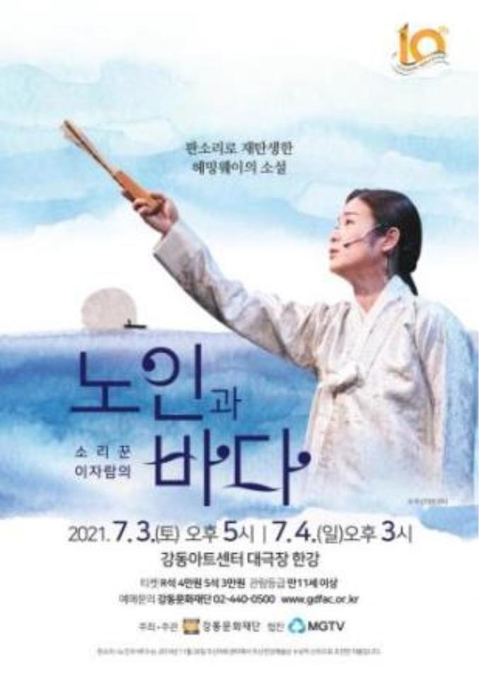 [공연소식] 소리꾼 이자람 판소리 '노인과 바다'