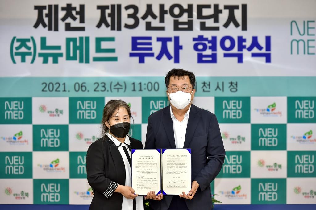 천연물 연구기업 뉴메드, 제천 3산단에 353억원 투자