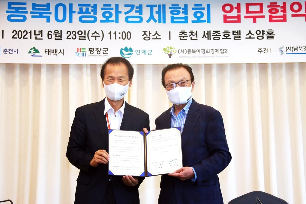 """""""한반도 평화 프로세스 재가동"""" 강원도-동북아평화경제협회 협약"""