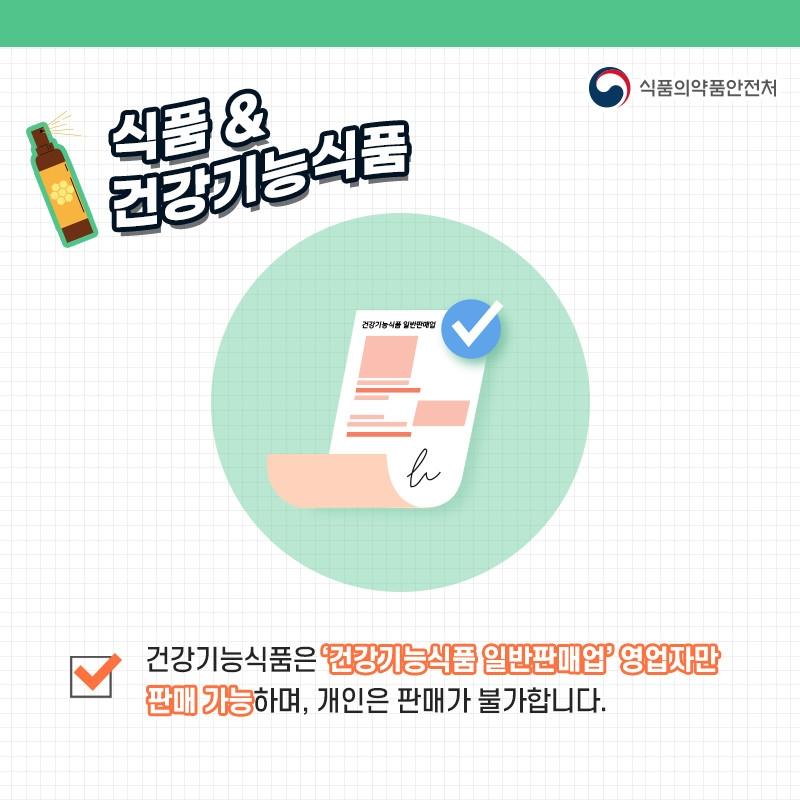 """[SNS세상] 중고거래 앱에 올라온 건강식품·군복…""""위법 가능성 주의해야"""""""