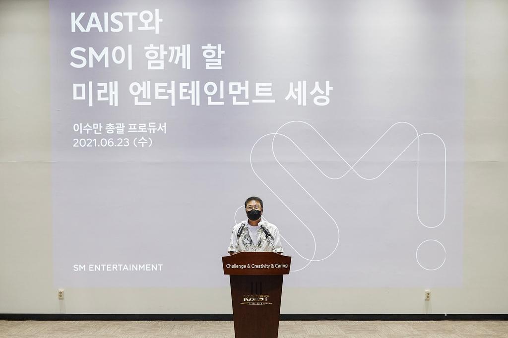 SM엔터테인먼트-KAIST, 메타버스 연구 위해 MOU 체결