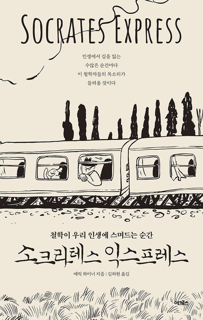 [베스트셀러] 에릭 와이너 '소크라테스 익스프레스' 5위